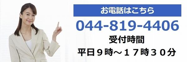 電話 044-819-4406